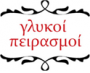 glykoipeirasmoi_logo_for_coffee